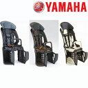 【後ろ子供乗せ】ヤマハ ヘッドレスト付コンフォート リヤチャイルドシート Q5K-OGG-Y04-003/Q5K-OGG-Y04-004/Q5K-OGG-210-043