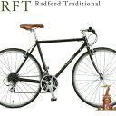 【送料無料※一部地域対象外】Raleigh RFT Radford Traditional ラレー ラドフォードトラディショナル 700×28C 外装24段変速 2018年モデ..