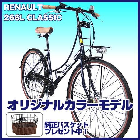 【オリジナルカラー!バスケットプレゼント!】【送料無料】ルノーファッションサイクルクラシック266L(RENAULT266L-CLASSIC)(26インチ/6段変速付)【オートライト装備のスタイリッシュ自転車にかっこいいレッドとブルーの限定モデルが登場!】【完全組立済】