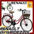 【完売】2015RENAULT Girls RIDE220L ルノー ガールズライド220L 変速無し ルノーブランドのお洒落なシティサイクル 22インチ 子供用自転車 ダイエット 自転車