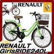 【完売】2015RENAULT Girls RIDE240L ルノー ガールズライド240L 変速無し ルノーブランドのお洒落なシティサイクル 24インチ 子供用自転車 ダイエット 自転車