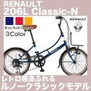 【バスケット取付可能】ルノー RENAULT 自転車 206L Classic-N 206LクラシックN 20インチ 外装6段変速付 2017年モデル クラシカルで美..