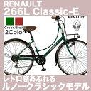 【バスケット取付可能】ルノー RENAULT 自転車 266L Classic-E 266LクラシックE 26インチ 外装6段変速付 2017年モデル クラシカルで美..