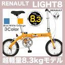 ルノー RENAULT 自転車 折りたたみ自転車 超軽量 L...