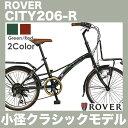 ローバー 自転車 ミニベロ ROVER CITY206-R 20インチ 外装6段変速付 2017年モデル シティタイプのミニベロモデル ライト、鍵、ドロヨケ..