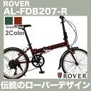 クラシカルなデザインが人気のアルミ製折り畳み自転車ローバー 折りたたみ自転車 ROVER AL-FDB207-R 20インチ 外装7段変速付 2017年モデル アルミ製でとっても軽い、軽量アルミフレーム製 折り畳み自転車 折り畳みも簡単 乗り安いコンパクトモデル AL-FDB207R 折畳み自転車 7段ギア付き