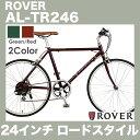 ローバー 自転車 クロスバイク ROVER AL-TR246 24インチ 外装6段変速付 2017年モデル 走り安い、軽量小径モデル アルミフレーム製 美しい、かっこいいデザイン 速いスピードでの走行も可能 アルミクロスバイク 24×1.0インチ