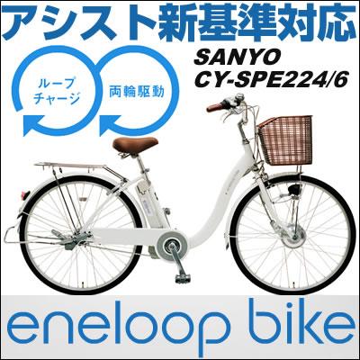 電動ハイブリッド自転車「eneloop bike」