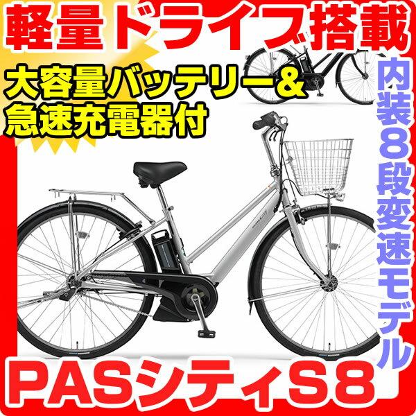 自転車の 自転車 価格 27インチ : パスシティS8 PA27CS8 27インチ ...