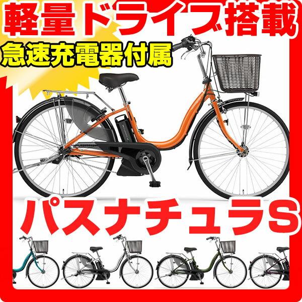 自転車の ヤマハ 自転車 : ... 自転車 通勤自転車 通学自転車