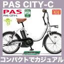 電動自転車 20インチ PAS CITY-C PASシティC PA20CC 2016年モデル ヤマハ パスシティC 電動アシスト自転車 内装3段変速付 コンパクトで乗りやすい おしゃれでお安い価格が人気 激安価格 通販 アシスト電動自転車 YAMAHA PASシティーC
