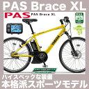 電動自転車 26インチ PAS Brace XL PASブレイスXL 2016年モデル ヤマハ パスブレイスXL 内装8段変速付 かっこいいデザイン の マウンテンバイク 電動アシスト自転車 スタイリッシュなデザインが人気 通販 アシスト電動自転車