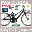 電動自転車 26インチ PAS VIENTA5 PASヴィエンタ5 2016年モデル ヤマハ パスヴィエンタ5 PASビエンタ5 内装5段変速付 おしゃれデザイン の クロスバイク 電動アシスト自転車 スタイリッシュなデザインが人気 通販 アシスト電動自転車