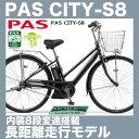 電動自転車 27インチ PAS CITY-S8 PASシティS8 2016年モデル ヤマハ パスシティS8 内装8段変速付 スポーティデザイン の 電動アシスト自転車 通勤用自転車 通学用自転車 スタイリッシュなデザインが人気 通販 アシスト電動自転車 PASシティーS8