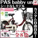 【シート別モデル】PAS Babby un ヤマハ パスバビ...