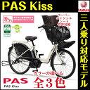 PAS Kiss ヤマハ パスキス PA26K 2017年モデル 電動自転車 子供乗せ 3人乗り自転車 三人乗り PASキス 子供乗せ自転車 YAMAHA パスキッス 後ろ子供乗せ取付可 おしゃれデザインがママに人気 子供乗せ自転車 PASキッス 12.3Ah
