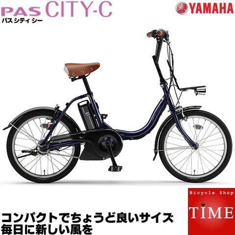 ヤマハ パスシティC PAS CITY C 電動自転車 2018年モデル 20インチ PA20CC 電動アシスト自転車 アシスト電動自転車