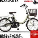 ヤマハ パスシオンU PAS SION-U 電動自転車 20...