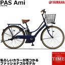 ヤマハ パスアミ PAS Ami 電動自転車 2018年モデ...