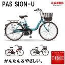 YAMAHA PAS SION-U パスシオンユー 電動自転車 2019年モデル 24インチ シオンU PA24SU