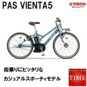 YAMAHA PAS VIENTA5 電動アシスト自転車 2019年モデル PA26V 26インチ