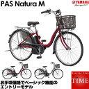ヤマハ パスナチュラM PASナチュラM 電動自転車 201...