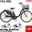 ヤマハ パスウィズ PAS With 電動自転車 2019年...