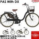 ヤマハ パスウィズDX PAS With DX 電動自転車 ...