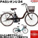 ショッピング電動自転車 ヤマハ パスシオンU PAS SION-U 電動自転車 24インチ 2020年モデル 電動アシスト自転車 PA24SU
