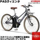 ヤマハ PASビエンタ5 PAS VIENTA5 電動自転車 2020年モデル 26インチ 内装5段変速付 PA26V 電動アシスト自転車 YAMAHA パスビエンタ5 アシスト電動自転車