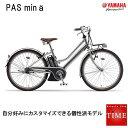 YAMAHA PAS mina 26インチ 2020年モデル 電動アシスト自転車 パス ミナ リヤチャイルドシート装着可 内装3段変速 3年間盗難補償 PA26M