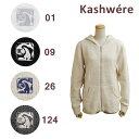 KASHWERE カシウエア AH-07 01 09 26 124 ジャケット フルジップ パーカー Jacket Solid Hooded Full Zip カシウェア レディース 2017 【送料無料(※北海道 沖縄は1,000円)】