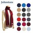 Johnstons ジョンストンズ カシミア ストール マフラー Cashmere Plains WA000016 無地 Plain カシミア 100% 全13色 メンズ レディース 2015AW 【送料無料(※北海道・沖縄は1,000円)】