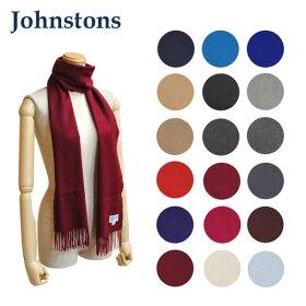 Johnstons(ジョンストンズ)マフラーCashmerePlains無地Plainカシミア100%ストール全13色メンズレディース【送料無料(※北海道・沖縄は1,000円)】