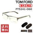トムフォード メガネ 眼鏡 フレーム FT5241-O60 55 TOM FORD メンズ 正規品 【送料無料(※北海道・沖縄は1,000円)】