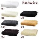 KASHWERE カシウエア KB-32 01 05 09 124 キング ブランケット King Blankets カシウェア 2017 【送料無料(※北海道・沖縄は1,000円)】
