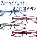 ショッピング女性用 ブルーライトカット 遠近両用メガネ(BDL)TRクリアフレーム709 遠近両用眼鏡[全額返金保証] 老眼鏡 おしゃれ 男性 女性用 遠近両用 老眼鏡 シニアグラス リーディンググラス