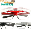 ルーペ メガネ 跳ね上げ フリップアップ HANEage ルーペメガネ(レッド) 1.6倍率[全額返金保証] ハネ上げ ハネアゲメガネ 型 ルーペ 老眼鏡 リーディンググラス 拡大鏡