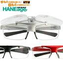 ルーペ メガネ 跳ね上げ フリップアップ HANEage ルーペメガネ(シルバー) 1.6倍率[全額返金保証]ハネ上げ ハネアゲ メガネ 型 ルーペ 老眼鏡 リーディンググラス 拡大鏡