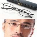 ポケットシニアグラス(ブラック)(携帯老眼鏡)