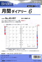 JMAM 日本能率協会 2019年1月始まり システム手帳リフ