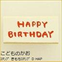 KODOMONOKAO こどものかお スタンプ きもちスタンプ D HAPPY BIRTHDAY オーダー アルファベット 数字 インク 先生 住所 キャラクター スケジュール帳 手帳のタイムキーパー