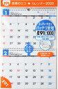 TAKAHASHI 高橋手帳 2020年1月始まり 手帳 B5 E91 エコカレンダー 壁掛 B5×2面 小物 大人かわいい おしゃれ 可愛い スヌーピー ディズニー キャラクター スケジュール帳 手帳のタイムキーパー
