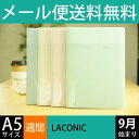 【予約★7月上旬発送予定】 LACONIC ラコニ