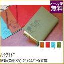 HIGHTIDE ハイタイド 雑貨(ZAKKA) ブックカバー(ムーミン) フリーサイズ 文庫 かわいい ブックカバー
