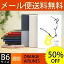 【50%OFF・期間限定】 ORANGE AIRLINES ...