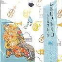 KAMIO JAPAN カミオジャパン シール レトロノトリコシールフレーク/ミュージック スケジュール帳 手帳のタイムキーパー