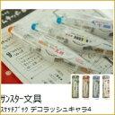 SUN-STAR サンスター文具 シール 手帳専用シール ・ デコラッシュキャラ4 ドトールコーヒー