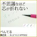 PENTEL ぺんてる 筆記具 ・ オレンズシャープ 芯径0.2mm XPP502 スケジュール帳 手帳のタイムキーパー