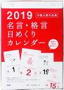 TAKAHASHI 高橋手帳 2019年1月始まり 手帳 B5 カレンダー E501 名言 格言 高橋書店 スケジュール帳 手帳のタイムキーパー